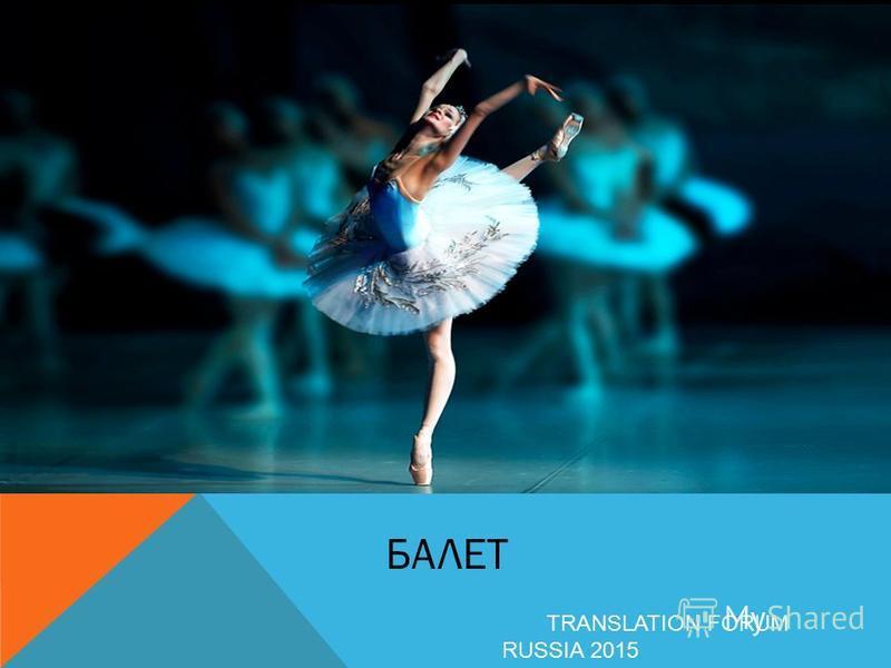 БАЛЕТ TRANSLATION FORUM RUSSIA 2015