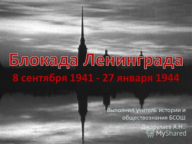 Выполнил учитель истории и обществознания БСОШ Джарулаев А.Н..