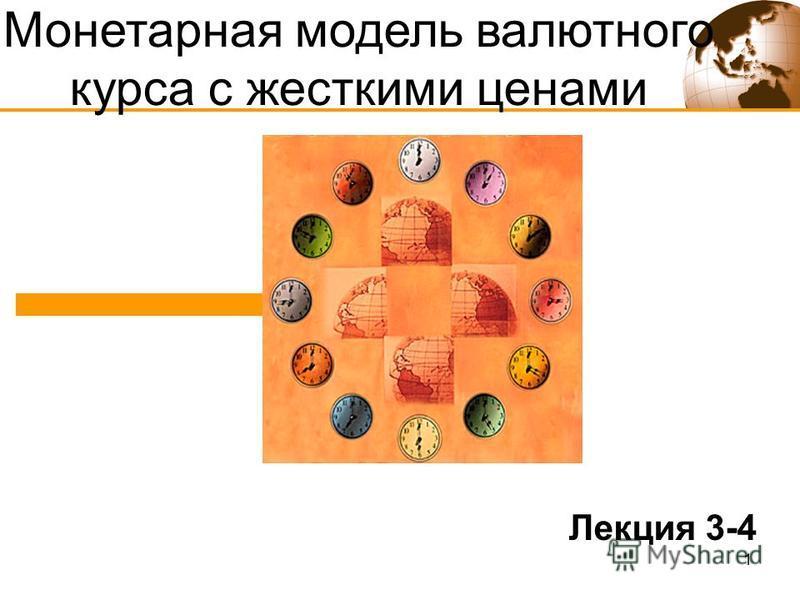 1 Монетарная модель валютного курса с жесткими ценами Лекция 3-4