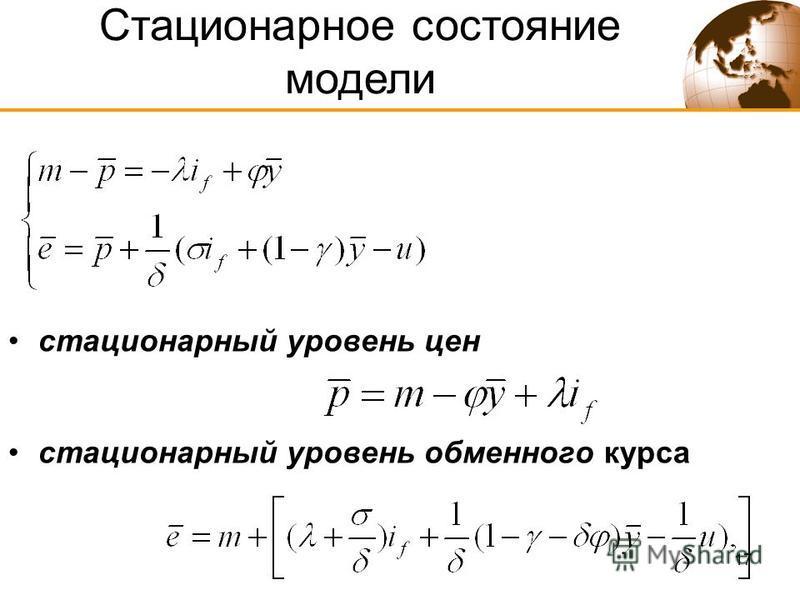 17 стационарный уровень цен стационарный уровень обменного курса Стационарное состояние модели