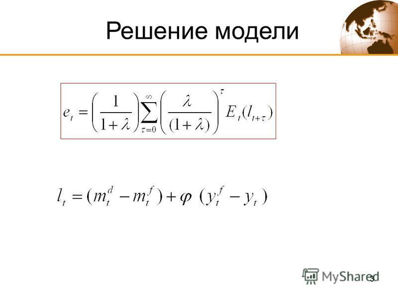 3 Решение модели