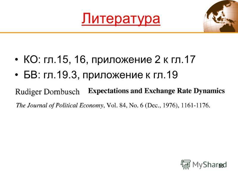 36 Литература КО: гл.15, 16, приложение 2 к гл.17 БВ: гл.19.3, приложение к гл.19
