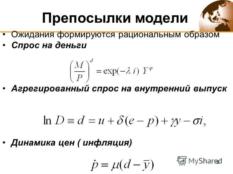 9 Ожидания формируются рациональным образом Спрос на деньги Агрегированный спрос на внутренний выпуск Динамика цен ( инфляция) Препосылки модели