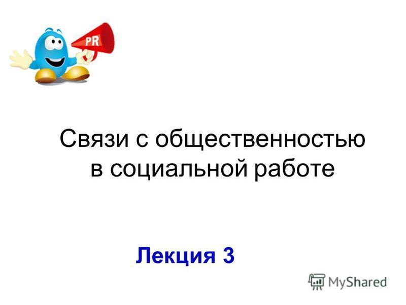 Связи с общественностью в социальной работе Лекция 3