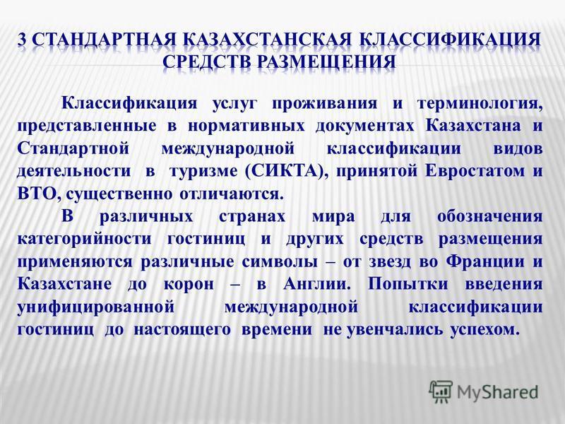 Классификация услуг проживания и терминология, представленные в нормативных документах Казахстана и Стандартной международной классификации видов деятельности в туризме (СИКТА), принятой Евростатом и ВТО, существенно отличаются. В различных странах м