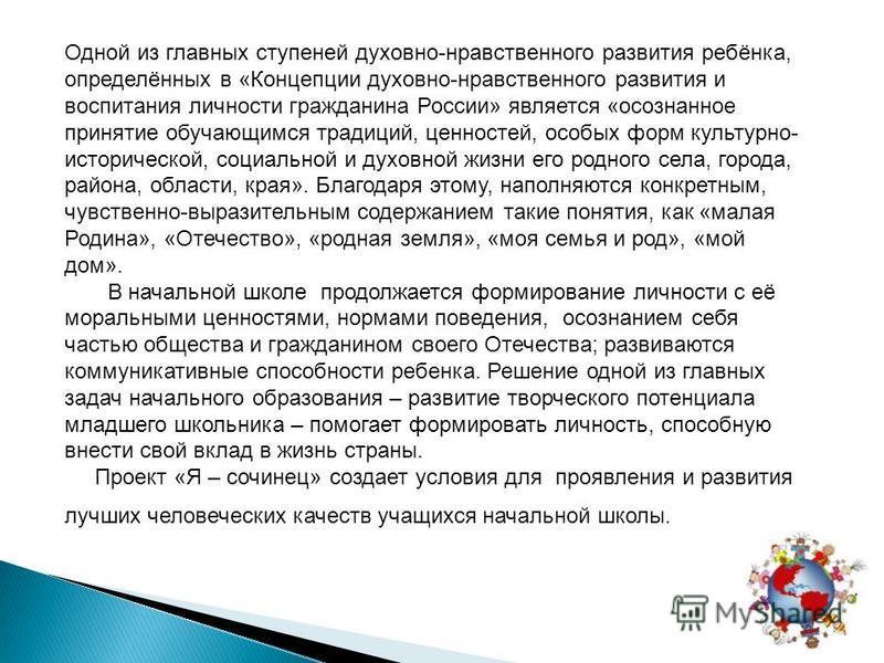 Одной из главных ступеней духовно-нравственного развития ребёнка, определённых в «Концепции духовно-нравственного развития и воспитания личности гражданина России» является «осознанное принятие обучающимся традиций, ценностей, особых форм культурно-