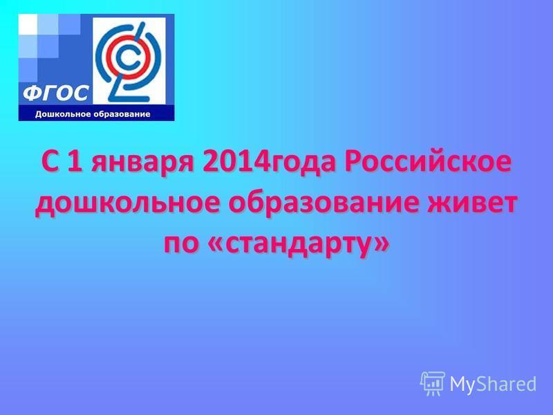 ФГОС Дошкольного образования Утвержден приказом Минобрнауки России от 17 октября 2013 г 1155 (зарегистрирован в Минюсте России 14 ноября 2013 г. 30384).