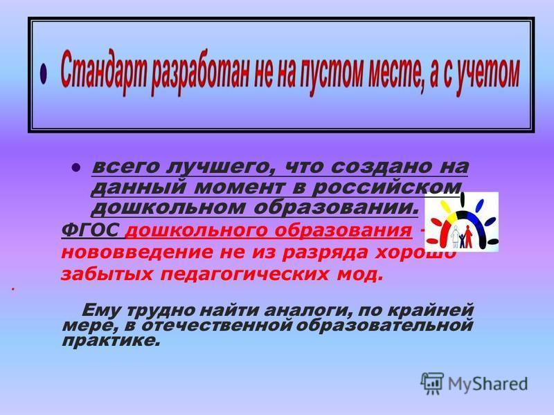 С 1 января 2014 года Российское дошкольное образование живет по «стандарту»