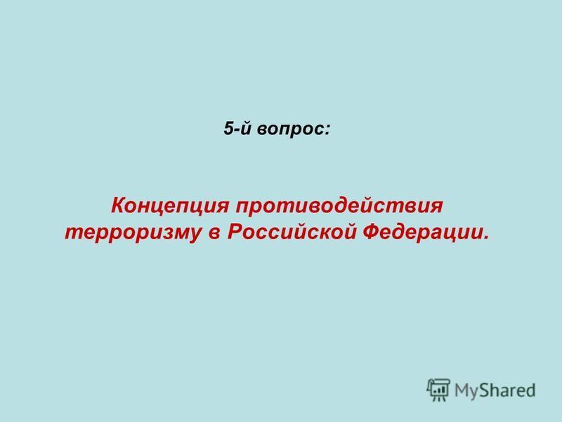 5-й вопрос: Концепция противодействия терроризму в Российской Федерации.