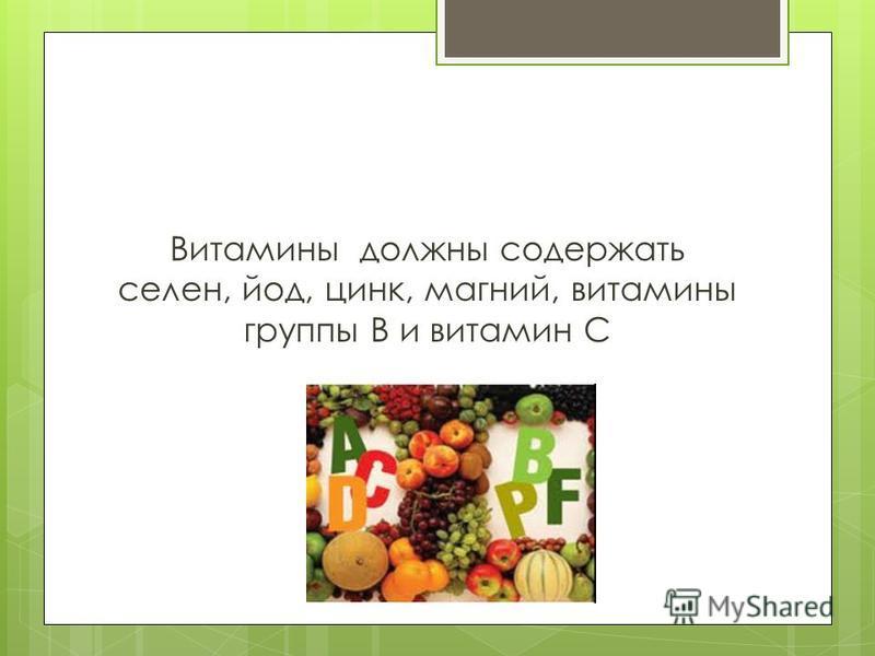 Витамины должны содержать селен, йод, цинк, магний, витамины группы В и витамин С