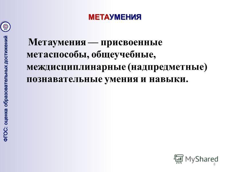 МЕТАУМЕНИЯ 8 Метаумения присвоенные мета способы, общеучебные, междисциплинарные (надпредметные) познавательные умения и навыки.