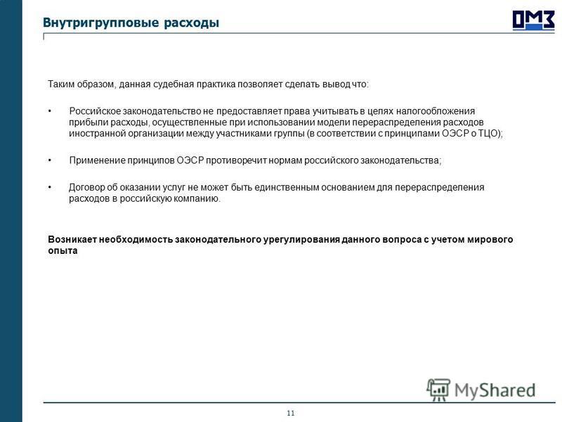 Внутригрупповые расходы Таким образом, данная судебная практика позволяет сделать вывод что: Российское законодательство не предоставляет права учитывать в целях налогообложения прибыли расходы, осуществленные при использовании модели перераспределен