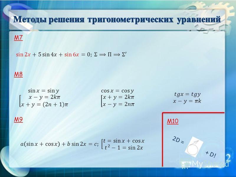 М7М7 М8М8 М9М9 М10 2D = + D!