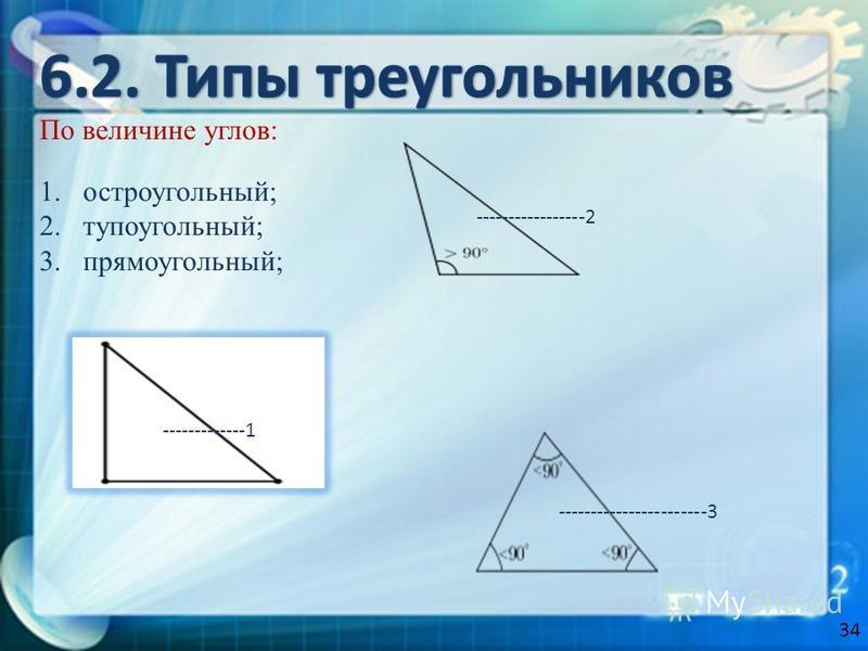По величине углов: 1.остроугольный; 2.тупоугольный; 3.прямоугольный; -------------1 -----------------2 -----------------------3 34