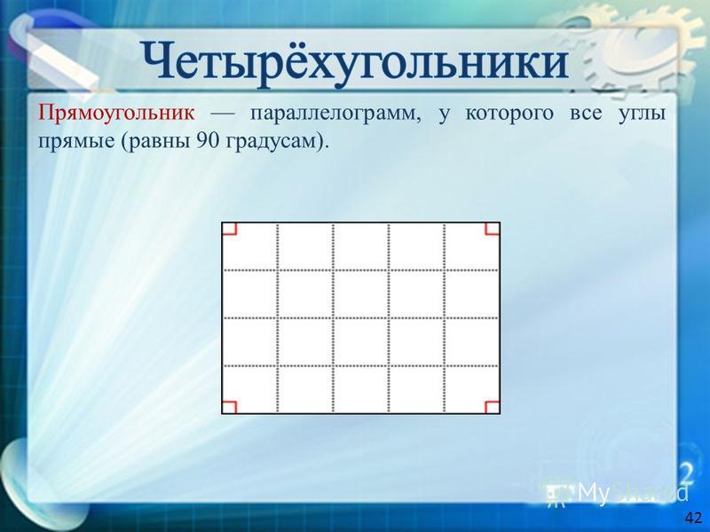 Прямоугольник параллелограмм, у которого все углы прямые (равны 90 градусам). 42