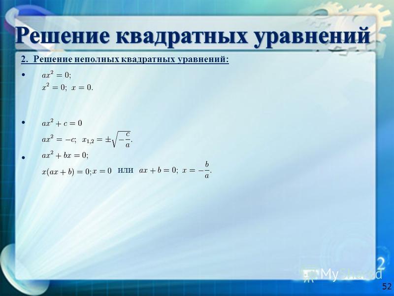 2. Решение неполных квадратных уравнений: или 52