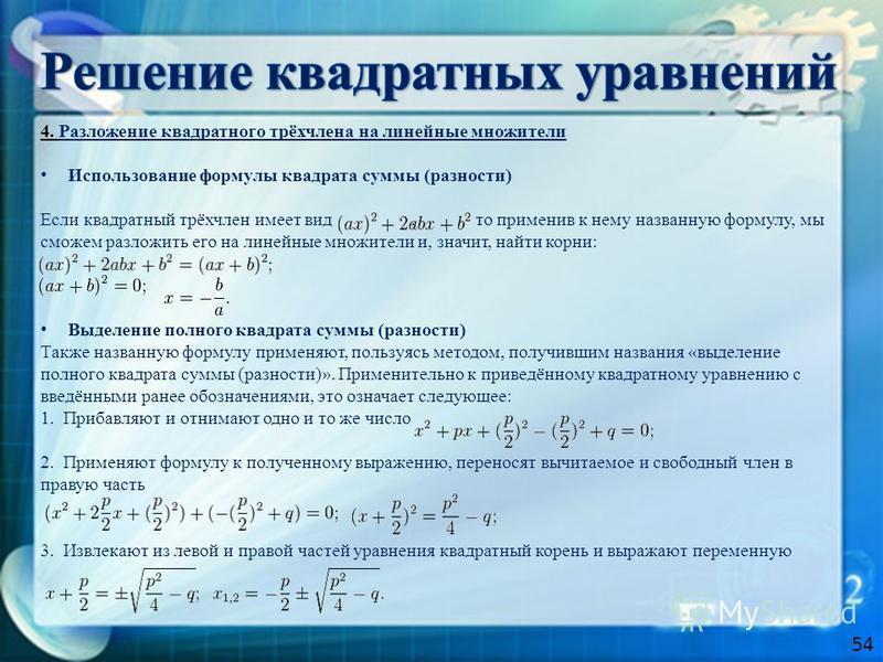 4. Разложение квадратного трёхчлена на линейные множители Использование формулы квадрата суммы (разности) Если квадратный трёхчлен имеет вид, то применив к нему названную формулу, мы сможем разложить его на линейные множители и, значит, найти корни: