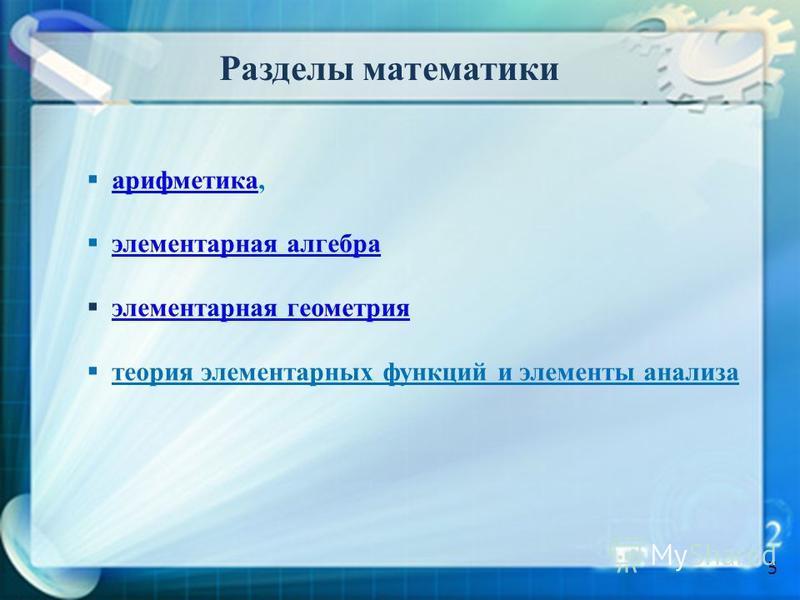 Разделы математики арифметика, арифметика элементарная аалгебра элементарная геометрия теория элементарных функций и элементы анализа 5
