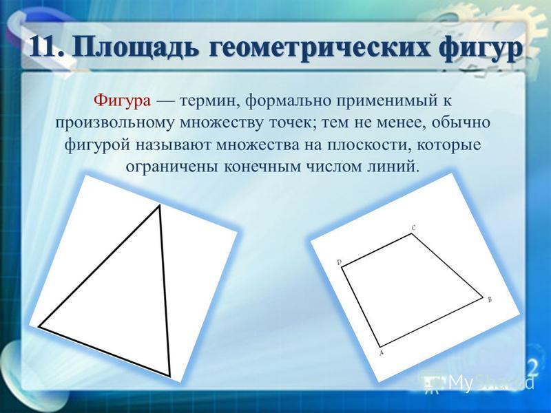 Фигура термин, формально применимый к произвольному множеству точек; тем не менее, обычно фигурой называют множества на плоскости, которые ограничены конечным числом линий.