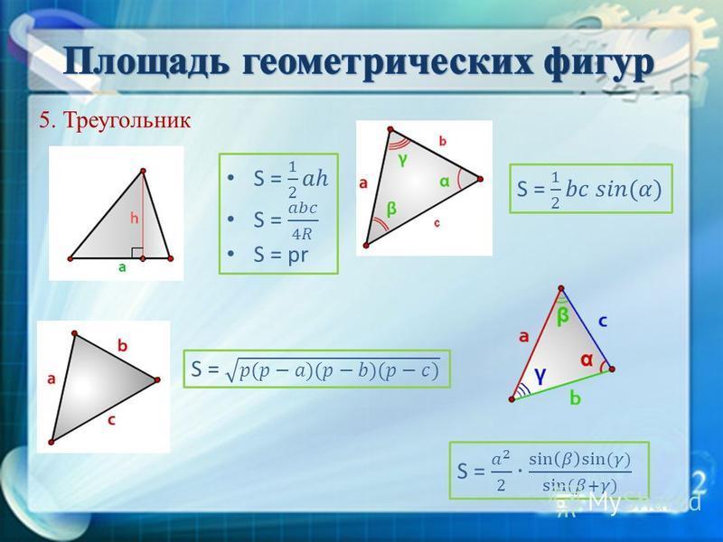 5. Треугольник