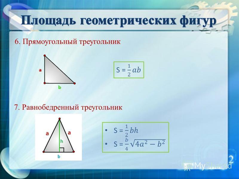 6. Прямоугольный треугольник 7. Равнобедренный треугольник