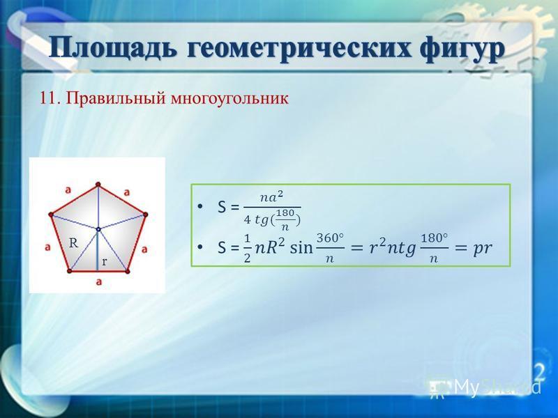 11. Правильный многоугольник R r