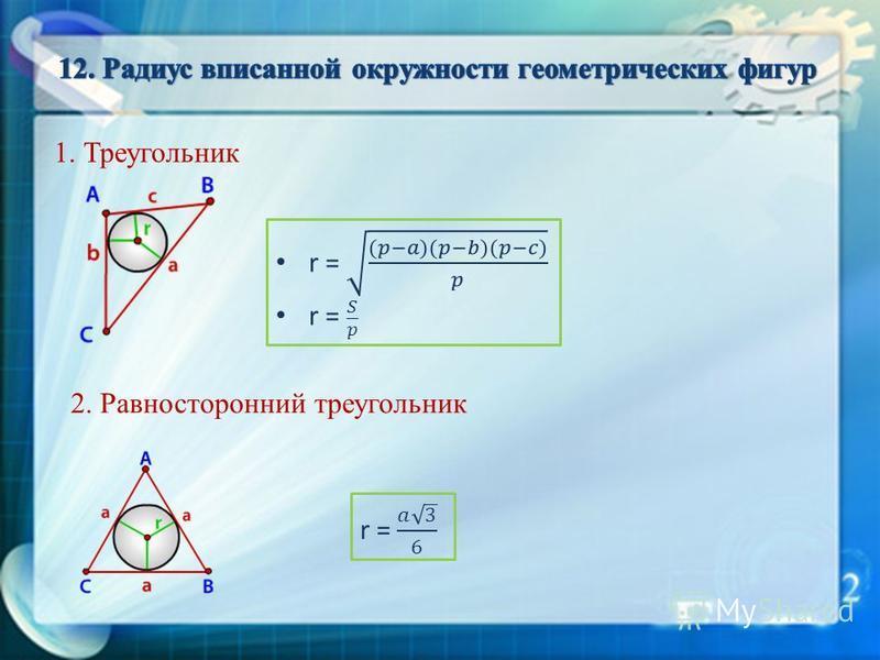 1. Треугольник 2. Равносторонний треугольник