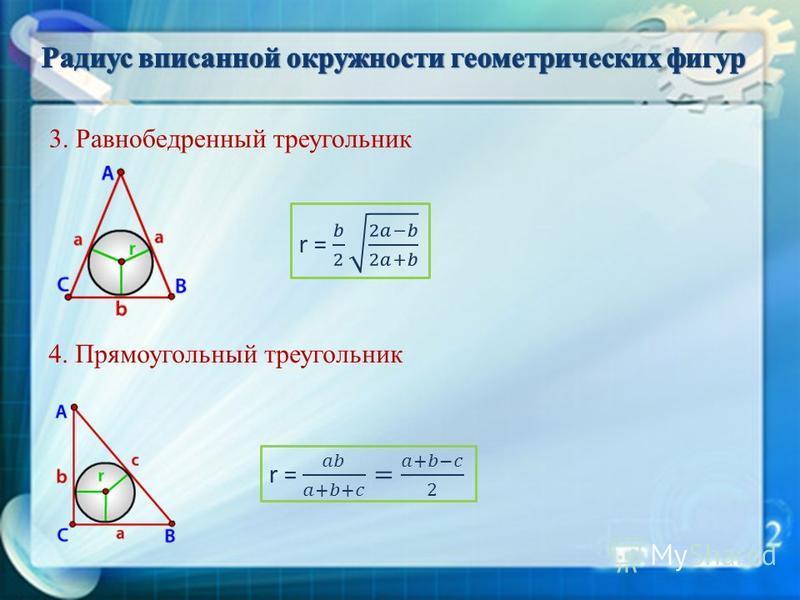 3. Равнобедренный треугольник 4. Прямоугольный треугольник