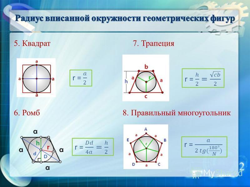 5. Квадрат 6. Ромб 7. Трапеция 8. Правильный многоугольник