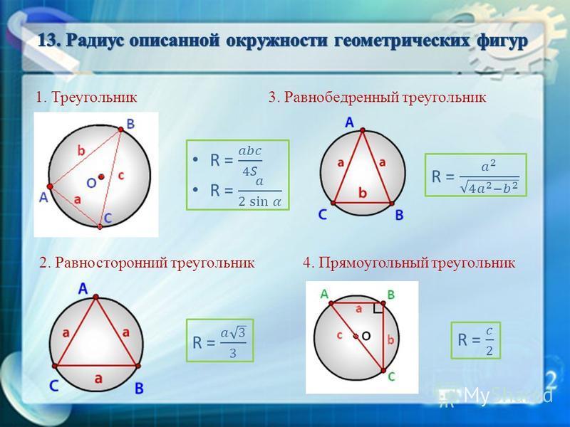 1. Треугольник 2. Равносторонний треугольник 3. Равнобедренный треугольник 4. Прямоугольный треугольник