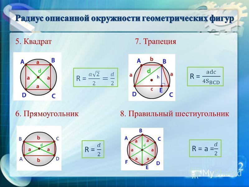 5. Квадрат 6. Прямоугольник 7. Трапеция 8. Правильный шестиугольник