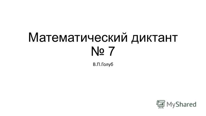 Математический диктант 7 В.П.Голуб