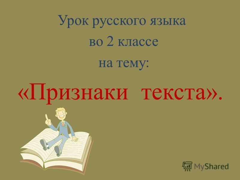 Урок русского языка во 2 классе на тему: «Признаки текста».