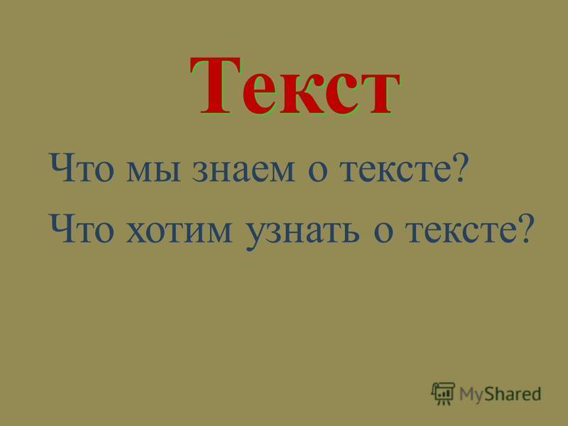 Текст Что мы знаем о тексте? Что хотим узнать о тексте?