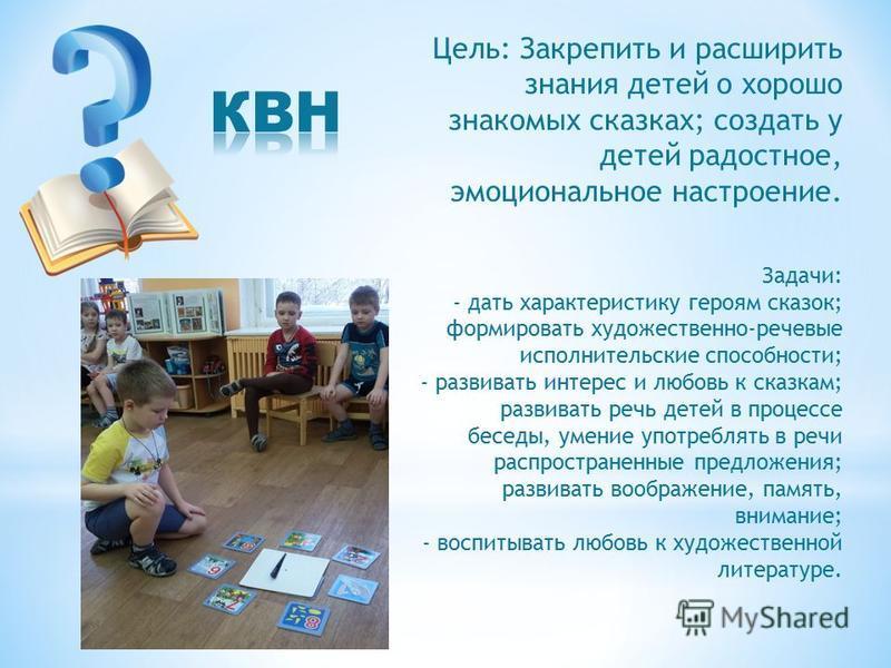 Цель: Закрепить и расширить знания детей о хорошо знакомых сказках; создать у детей радостное, эмоциональное настроение. Задачи: - дать характеристику героям сказок; формировать художественно-речевые исполнительские способности; - развивать интерес и