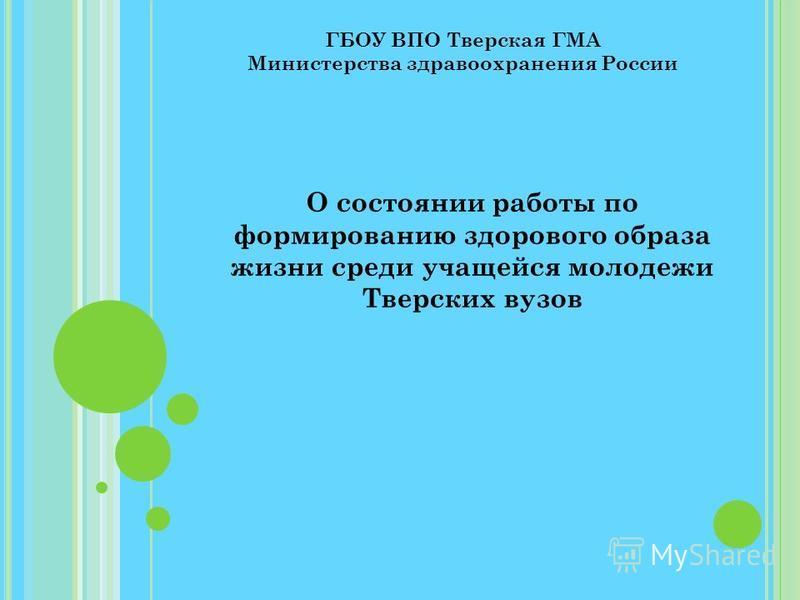 ГБОУ ВПО Тверская ГМА Министерства здравоохранения России О состоянии работы по формированию здорового образа жизни среди учащейся молодежи Тверских вузов