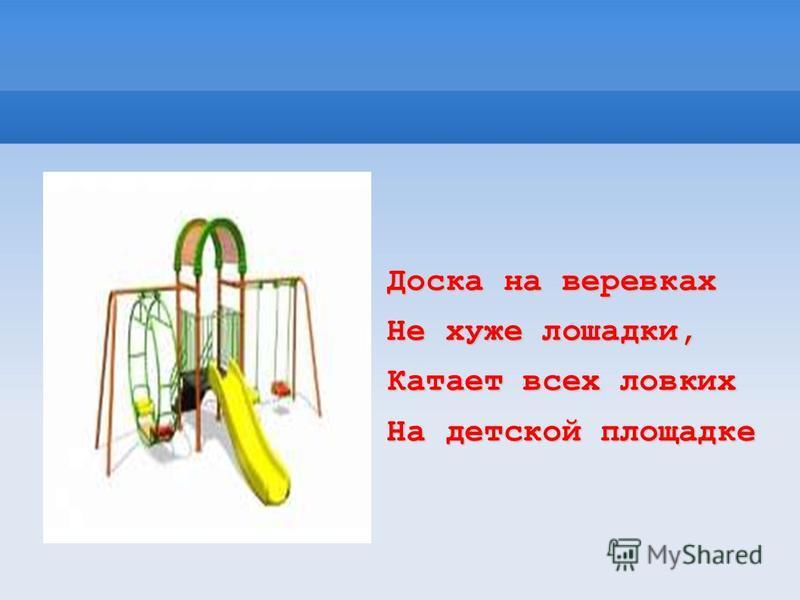 Доска на веревках Не хуже лошадки, Катает всех ловких На детской площадке