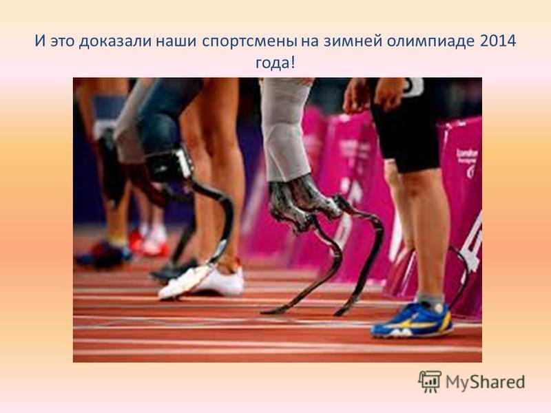 И это доказали наши спортсмены на зимней олимпиаде 2014 года!