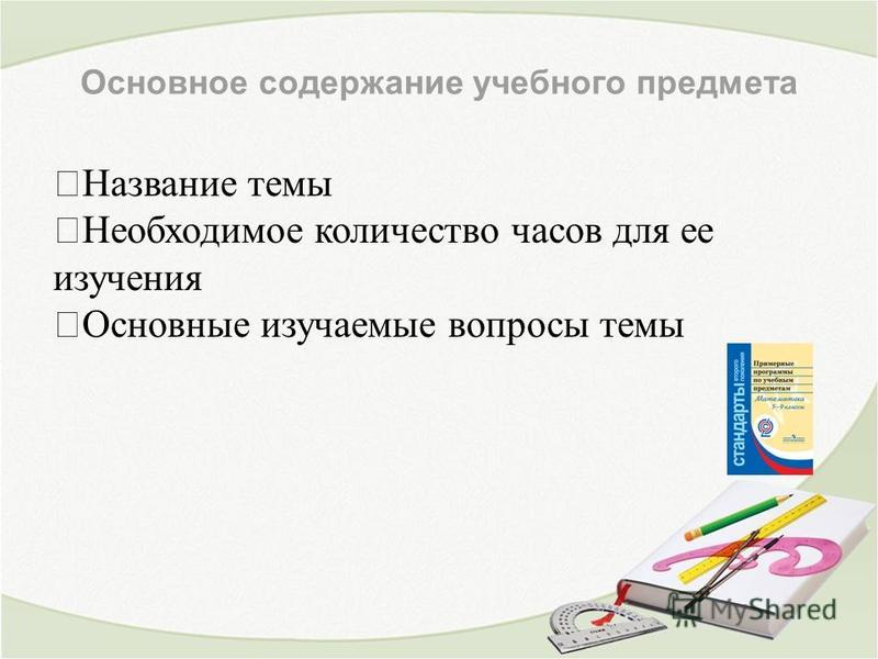 Основное содержание учебного предмета Название темы Необходимое количество часов для ее изучения Основные изучаемые вопросы темы