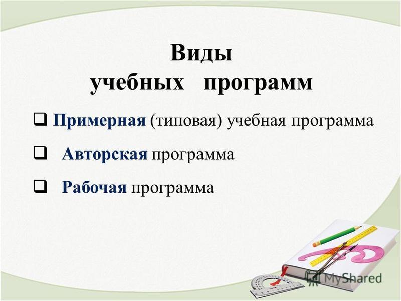 Виды учебных программ Примерная (типовая) учебная программа Авторская программа Рабочая программа
