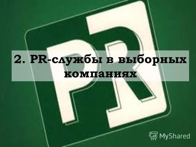 2. PR-службы в выборных компаниях