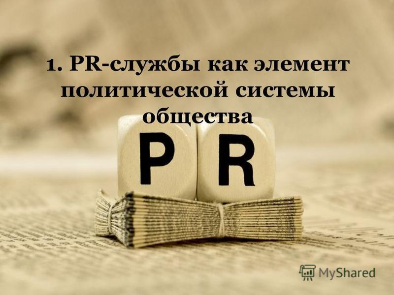 1. PR-службы как элемент политической системы общества