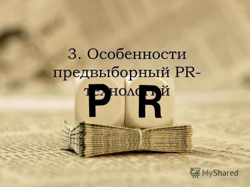 3. Особенности предвыборный PR- технологий