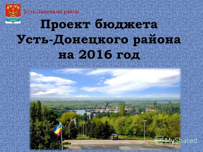 Проект бюджета Усть-Донецкого района на 2016 год Усть-Донецкий район