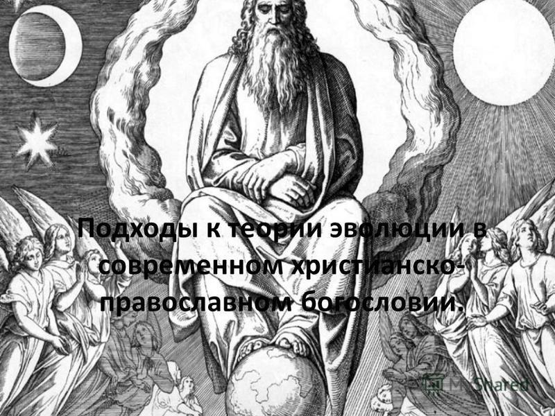 Подходы к теории эволюции в современном христианско- православном богословии.