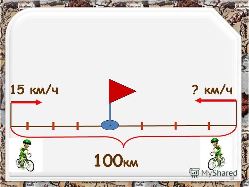 13 15 км/ч? км/ч 100 км