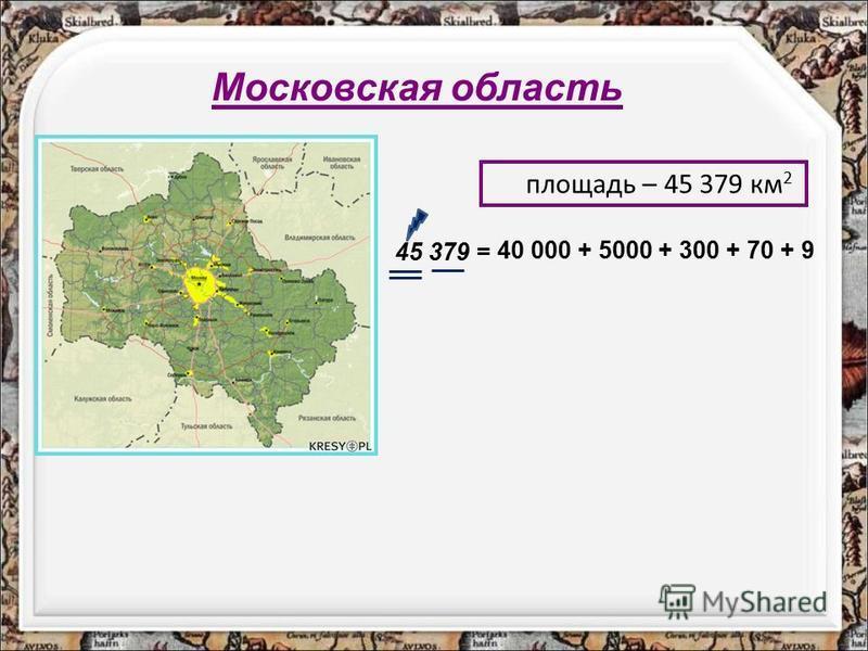 площадь – 45 379 км 2 45 379 = Московская область 40 000 + 5000 + 300 + 70 + 9