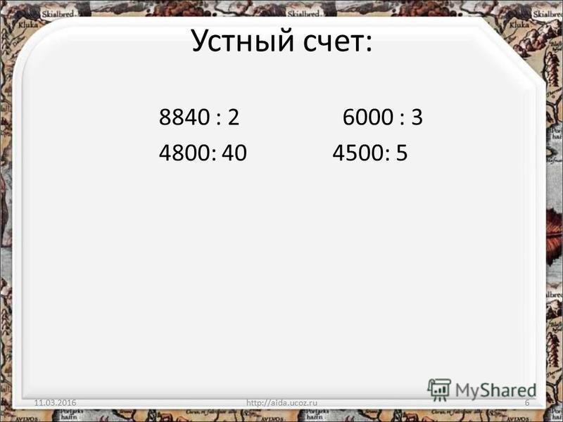Устный счет: 8840 : 2 6000 : 3 4800: 40 4500: 5 11.03.2016http://aida.ucoz.ru6