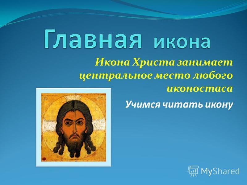 Икона Христа занимает центральное место любого иконостаса Учимся читать икону