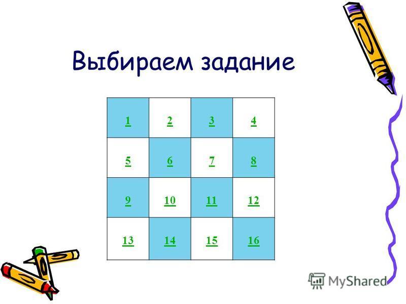 Выбираем задание 1234 5678 9101112 13141516